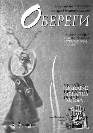 """І МІЖНАРОДНИЙ ФЕСТИВАЛЬ НАЦІОНАЛЬНОЇ КЛАСИКИ НА СЦЕНІ ТЕАТРІВ ЛЯЛЬОК """"ОБЕРЕГИ"""" – 2001"""