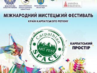 Міжнародний мистецький фестиваль КРАЇН КАРПАТСЬКОГО РЕГІОНУ