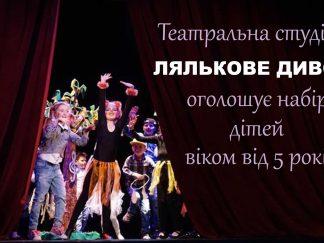 """Набір дітей у театральну студію """"Лялькове диво"""""""