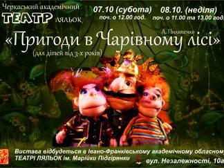 У гостях в Івано-Франківську Черкаський академічний театр ляльок. Не пропустіть!