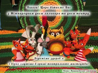 21 березня – Міжнародний день лялькаря