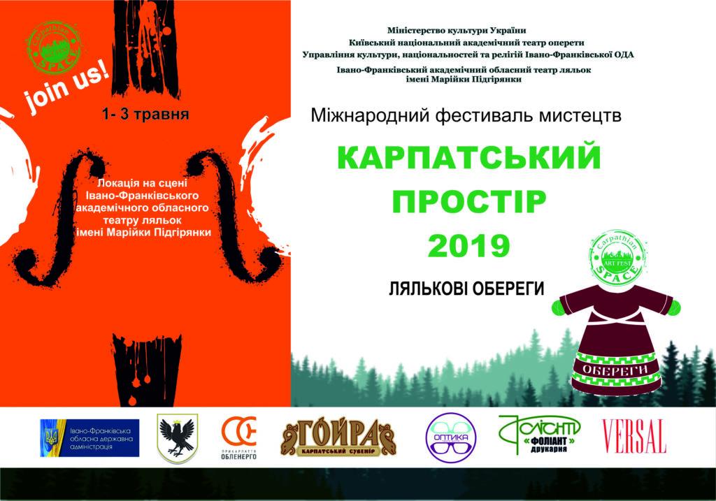 Міжнародний фестиваль мистецтв. Карпатський простір – 2019. Лялькові Обереги