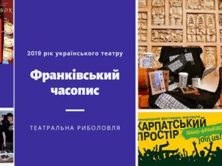 2019 рік українського театру. Франківський часопис
