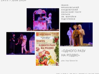 За кілька годин – прем'єра у Івано-Франківський академічний обласний театр ляльок ім. Марійки Підгірянки.