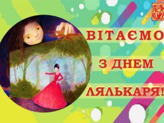 Вітаємо всіх з Днем лялькаря та Міжнародним днем театру!