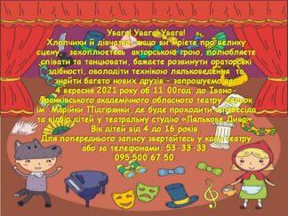 """Театральна студія """"Лялькове диво"""" запрошує!"""